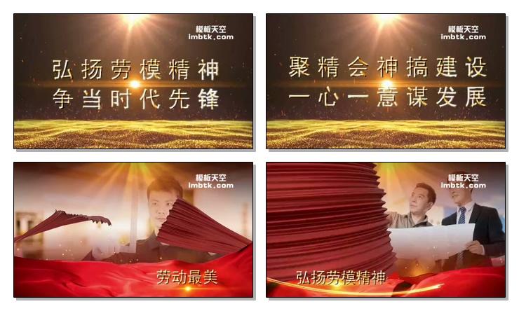 五一劳动节开场宣传视频会声会影模板