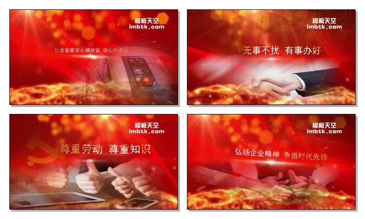 五一国际劳动节精神宣传视频会声会影模板