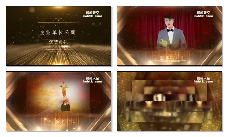 年会颁奖视频会声会影模板