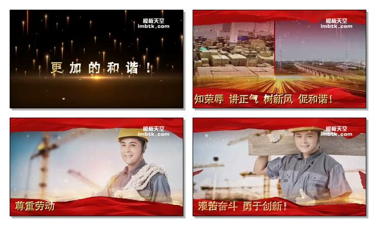 五一劳动节开场片头视频会声会影模板