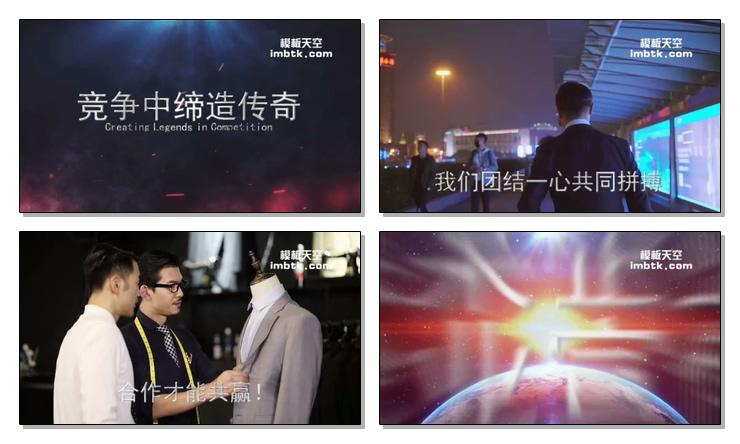 震撼企业宣传片视频会声会影x9模板