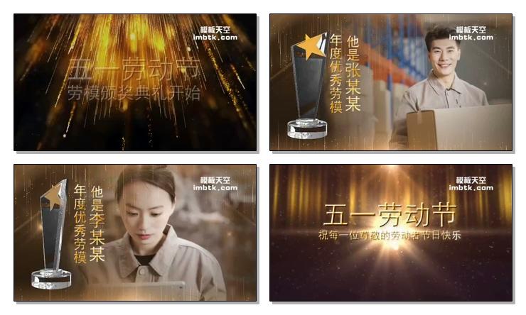 颁奖典礼奖杯视频模板