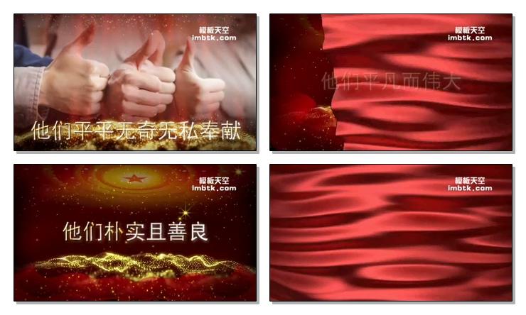 恢弘大气五一劳动节宣传视频会声会影模板