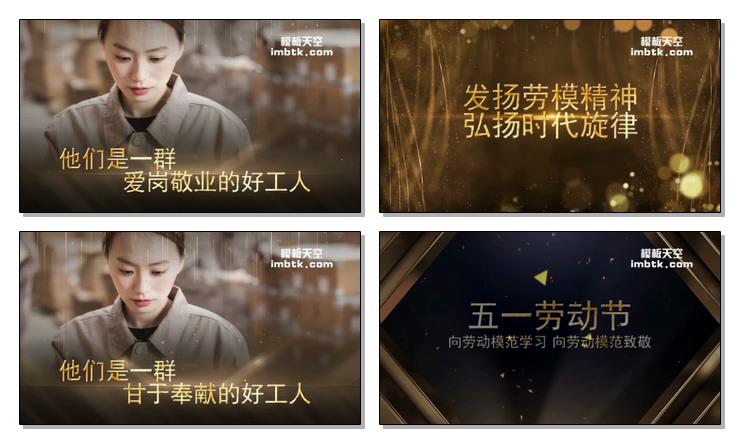 五一劳动节劳动模范颁奖视频会声会影模板