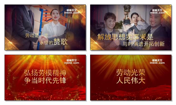 劳动节宣传视频会声会影模板