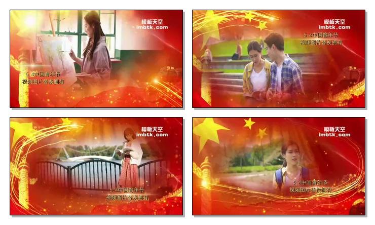 五四青年节视频模板