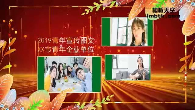 青年企业团支部党政事业单位宣传展示视频片头