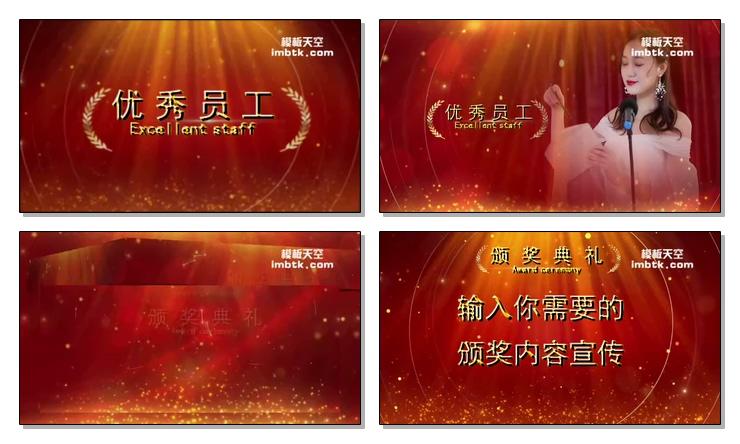 大气红色颁奖晚会视频会声会影模板