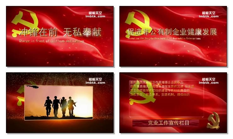 党业工作党旗宣传展示视频会声会影模板