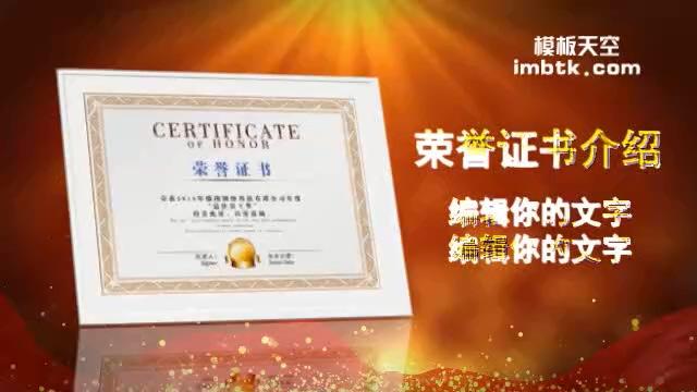 企业荣誉证书展示宣传会声会影x10模板