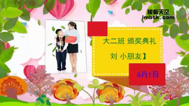 11070157优秀六一儿童节颁奖典礼会声会影x10