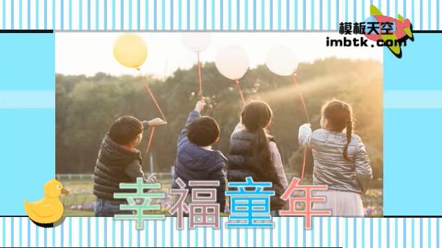 11070163卡通相册特效儿童节会声会影x9