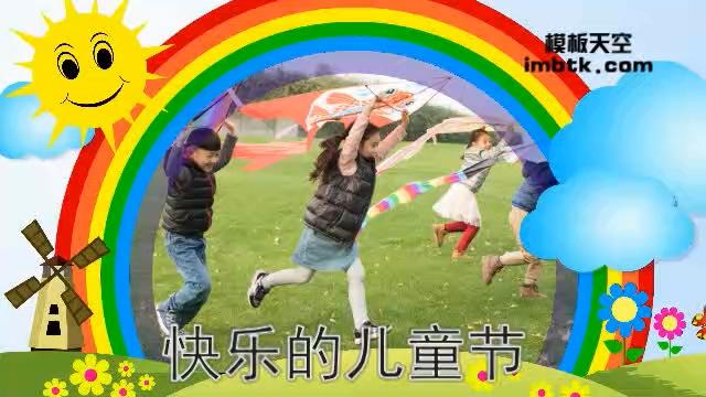 11070160多彩字体欢度儿童节会声会影x9