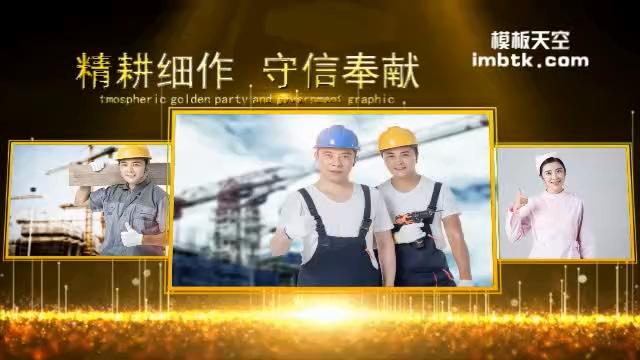 大气金色建党周年党政事业单位宣传展示模板