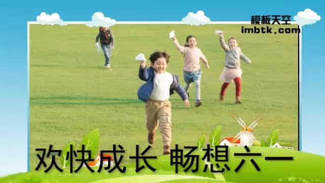 11070164可爱绚丽卡通风格六一儿童节会声会影x9