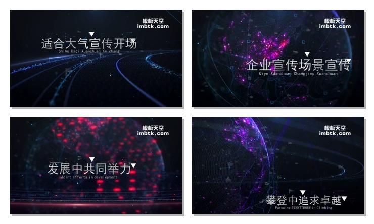 星球太空特效科技企业宣传会声会影x9模板