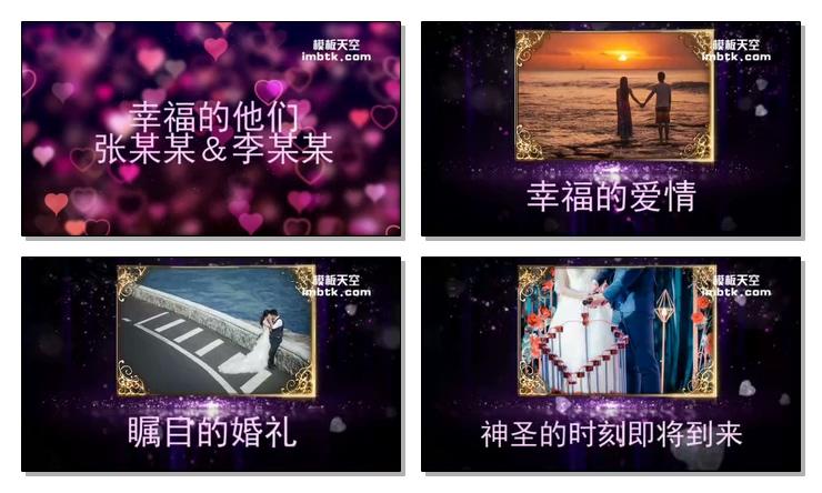 紫色浪漫视频相册会声会影模板