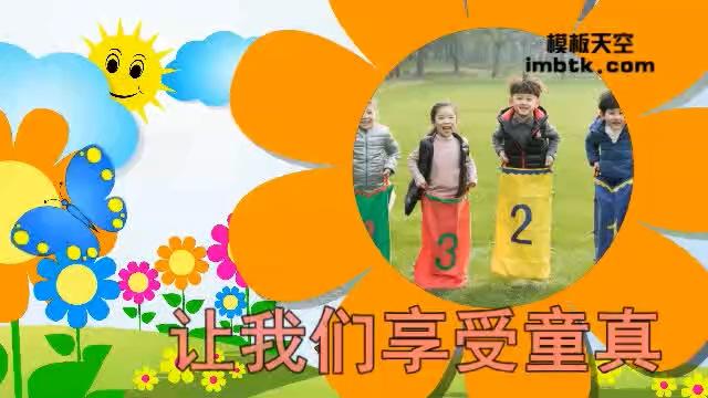 11070169儿童节绚丽转场可爱展示会声会影x9