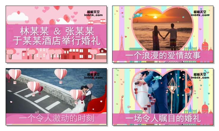 温馨婚礼邀请视频会声会影模板