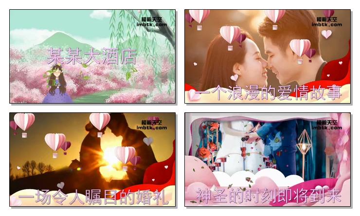 可爱浪漫的婚礼视频相册会声会影模板