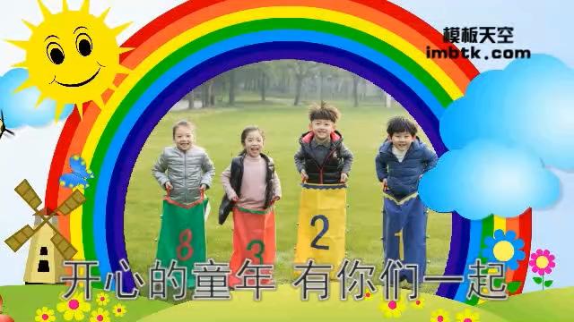 11070171儿童节可爱卡通宣传会声会影x9