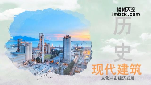 共建美好城市企业宣传片会声会影视频模板