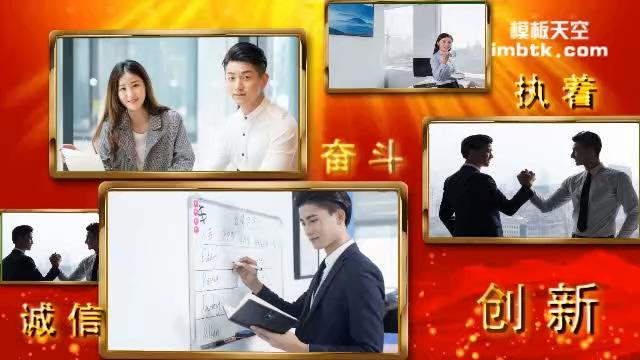 中国梦筑梦栏目企业宣传会声会影模板
