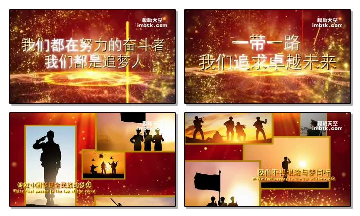 党政周年宣传军事宣传会声会影模板