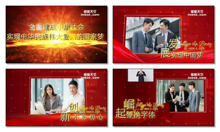 实现中国梦周年宣传会声会影模板