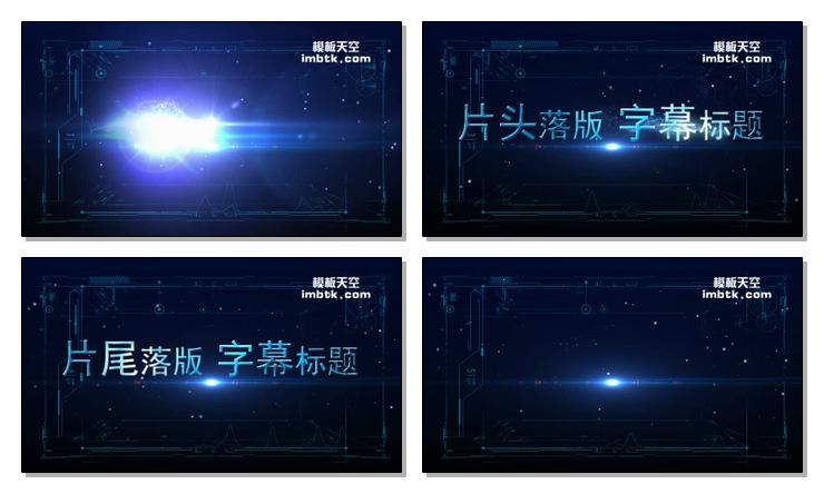 蓝色科技光效炫酷片尾视频模板