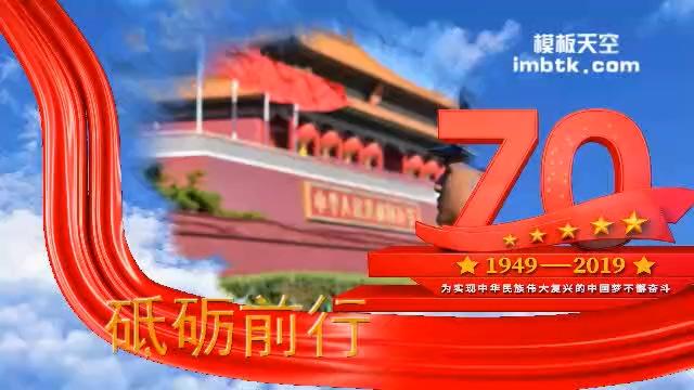 建国70周年华诞视频会声会影模板