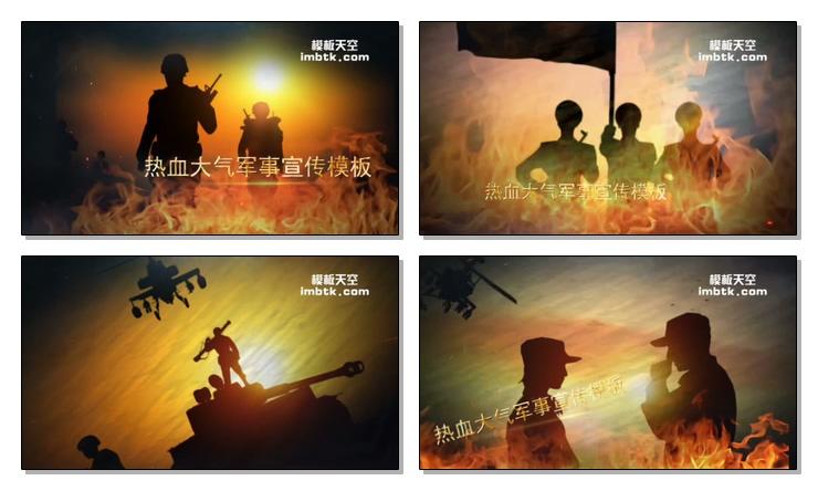 军事宣传热血火焰特效会声会影模板