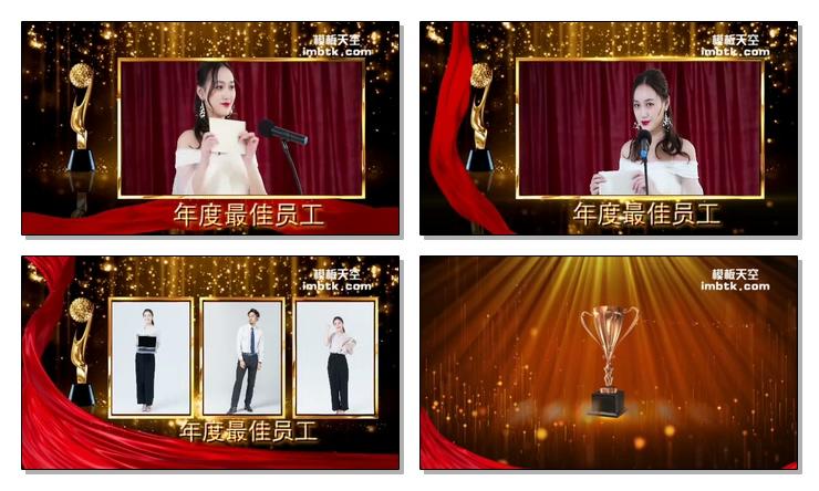 年度颁奖晚会视频会声会影模板