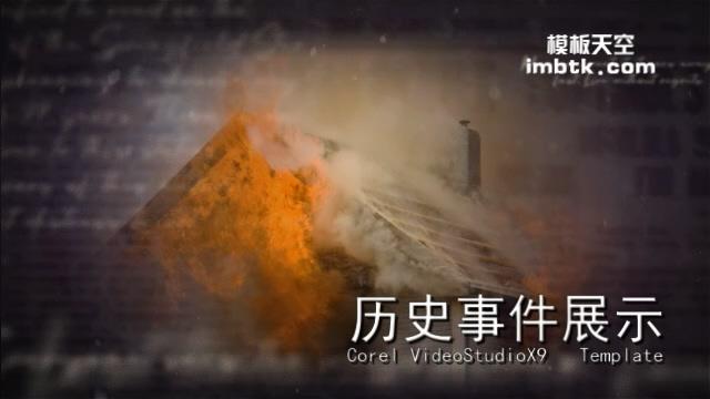 沧桑感历史事件回放展示视频会声会影模板
