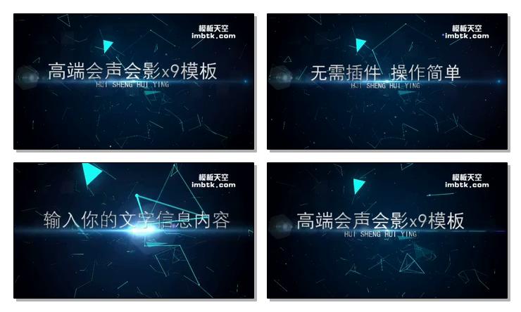 蓝色科技企业宣传视频片头会声会影x9模板