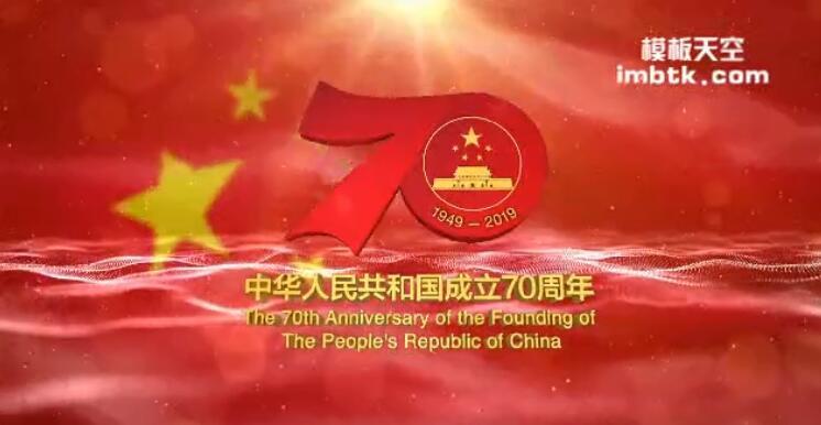 建国70周年国庆视频会声会影模板