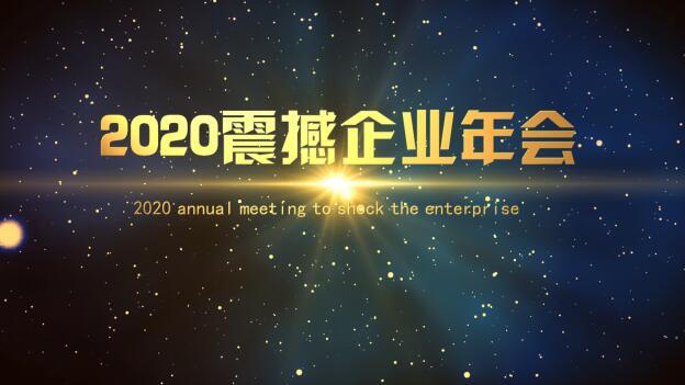 2021年会晚会震撼开场片头会声会影X7模板