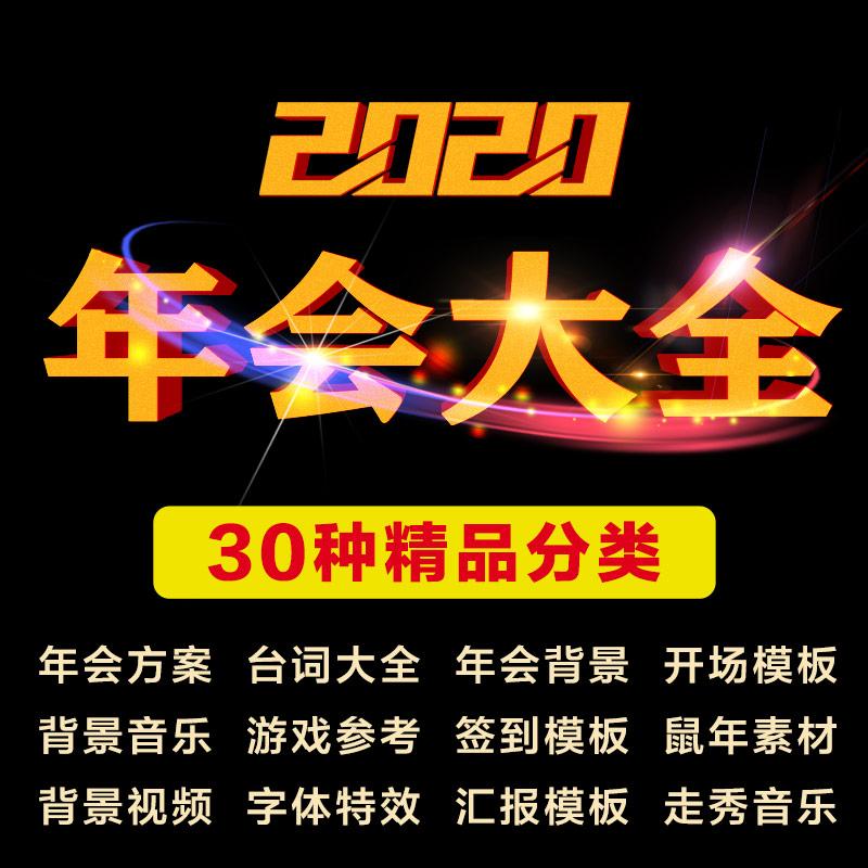 2020年会大全-年会方案、开场视频等