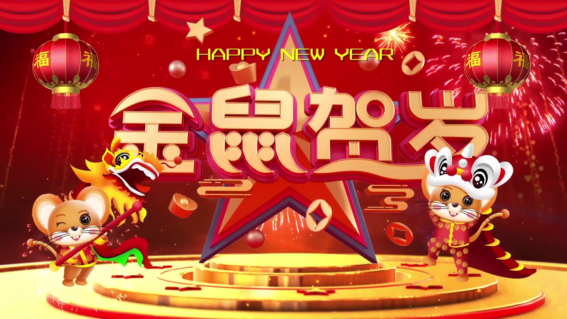 2020年春节祝福金鼠贺岁视频