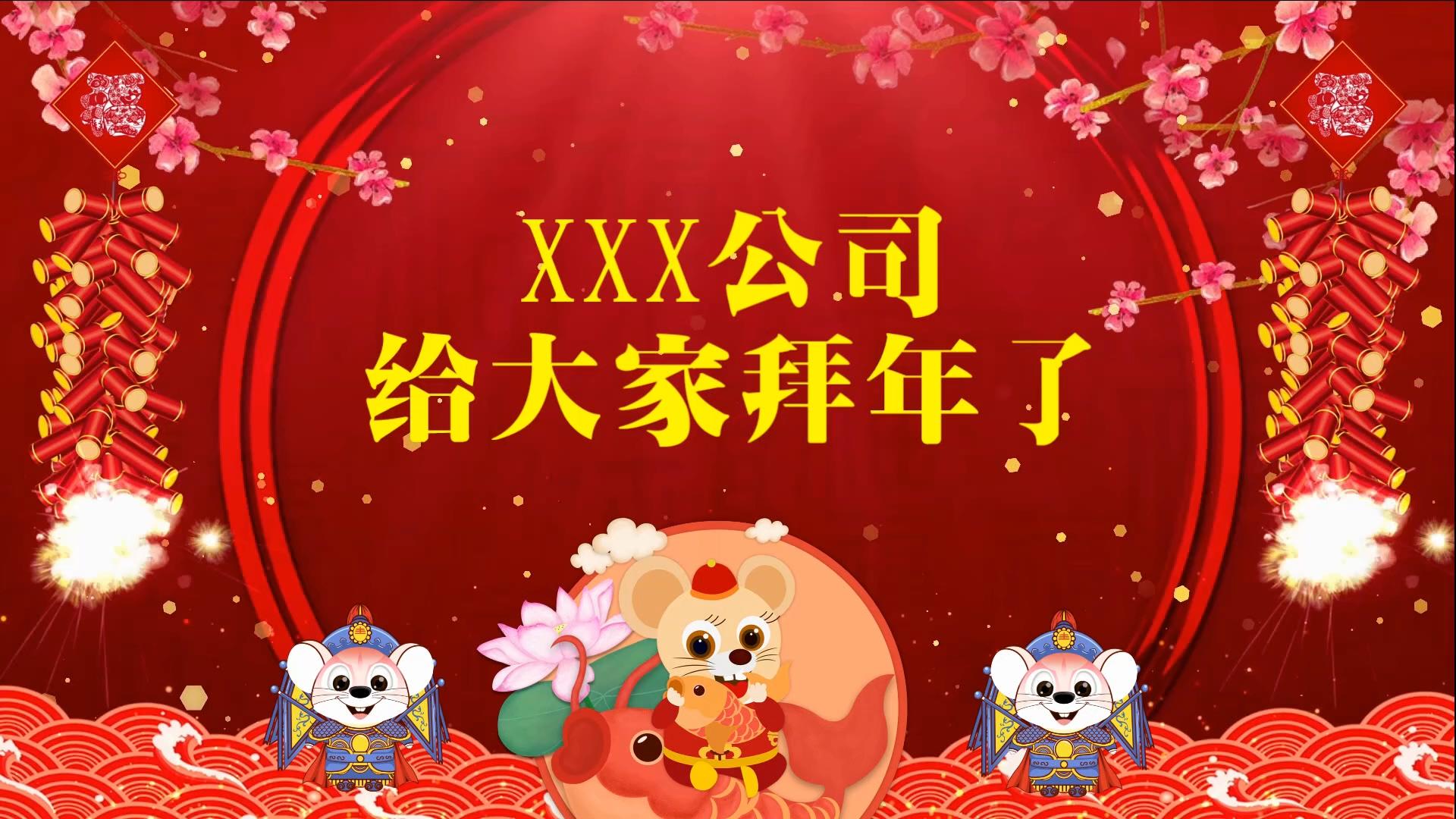 2020鼠年春节企业拜年视频模板