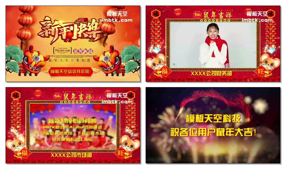 元旦和鼠年春节拜年视频会声会影x6模板