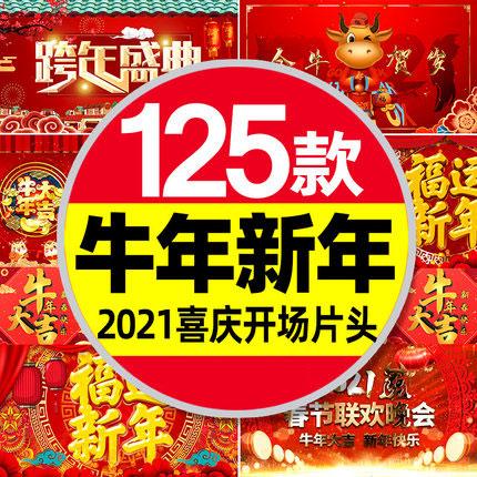 125个2021牛年春节片头视频