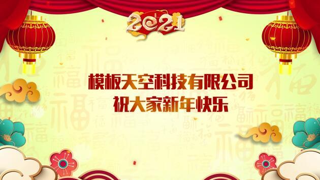 2021新年春节祝福视频模板
