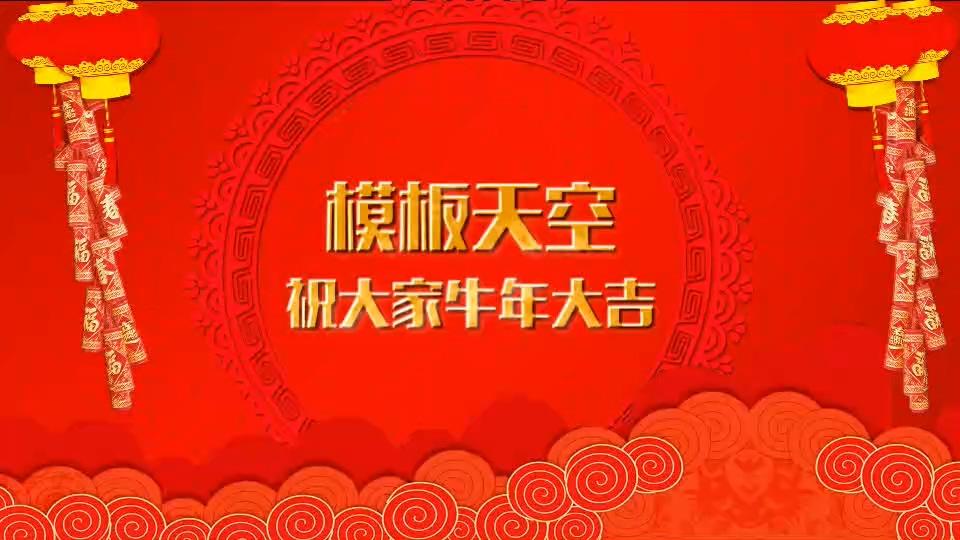 2021年春节拜年视频片头会声会影X9模板