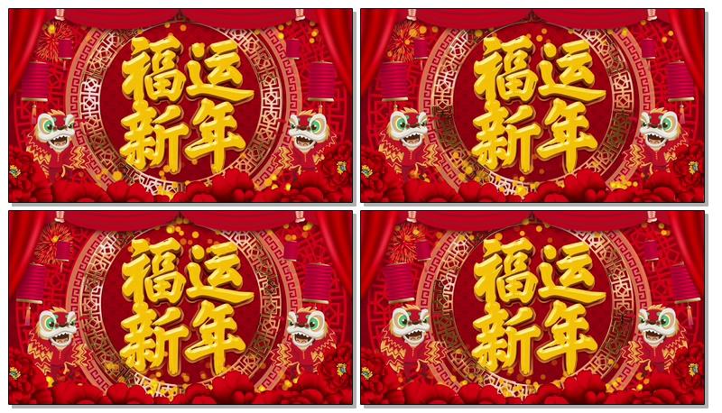 2021年新年福运春节视频素材
