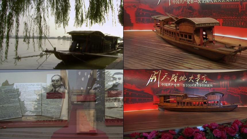南湖红船革命历史视频素材