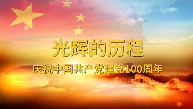 建党100周年视频片头会声会影模板