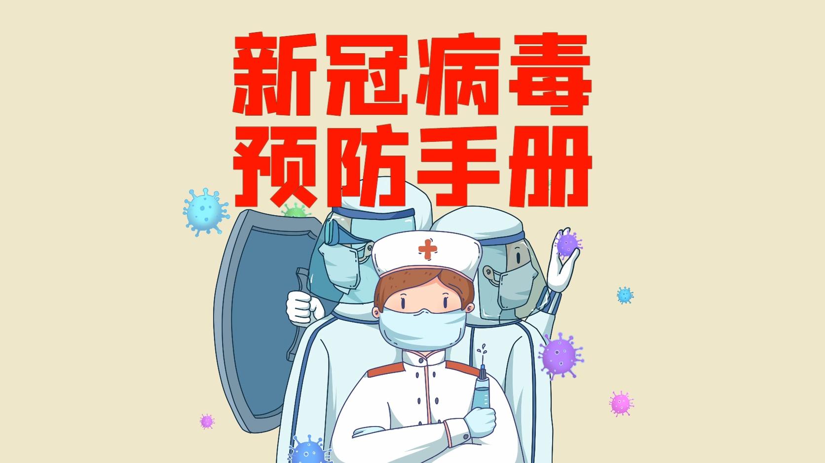 武汉疫情疫情预防卡通视频素材