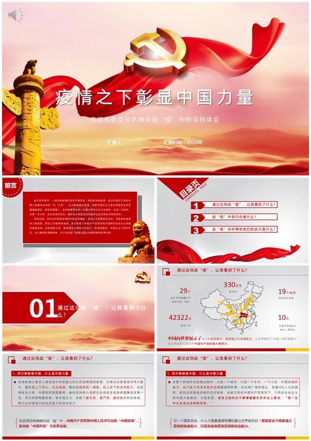 疫情之下彰显中国力量ppt模板