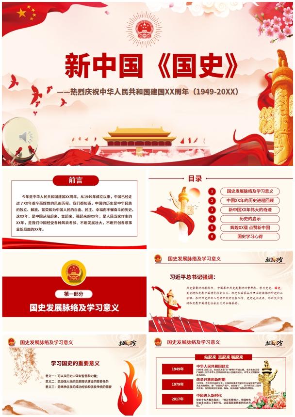 新中国国史PPT模板